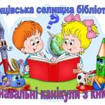 літ чит