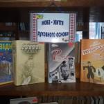 Онишківська сільська бібліотека